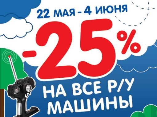 Бегемот - Скидки 25% на ВСЕ Р/У машины