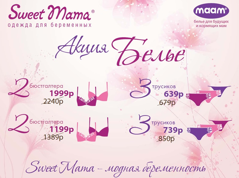 Свит Мама - Белье по самым привлекательным ценам