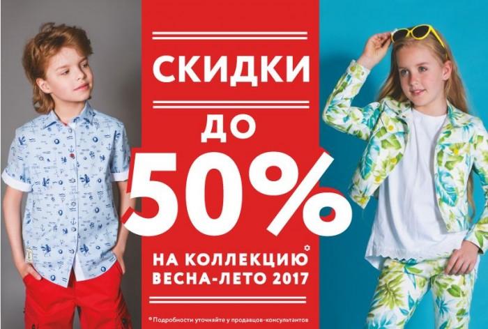 Шалуны - Коллекция Весна-Лето 2017 со скидками до 50%