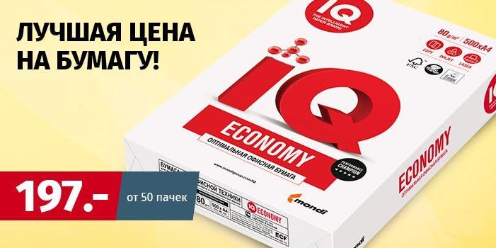 Акции КОМУС май 2018. Лучшая цена на бумагу IQ Economy