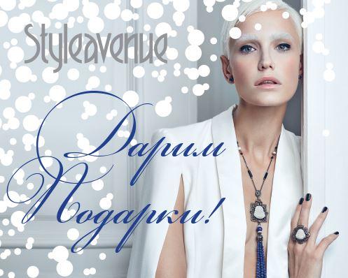 МЕГА - Новогодние подарки в Style Avenue