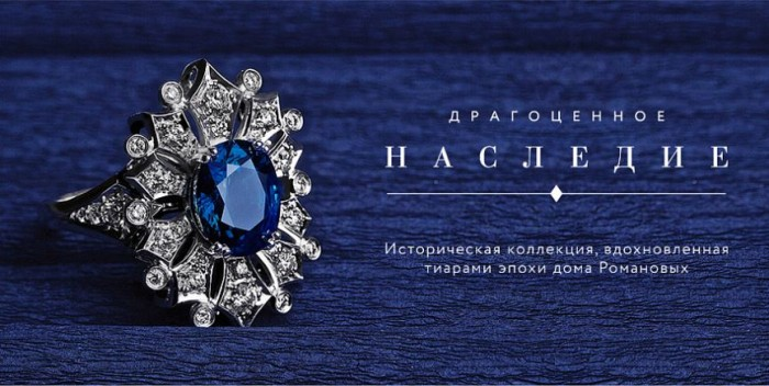 """Акция со скидкой 15% на коллекцию """"Драгоценное наследие"""" в МЮЗ"""