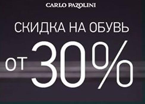Магазин КАРЛО ПАЗОЛИНИ , новогодние скидки