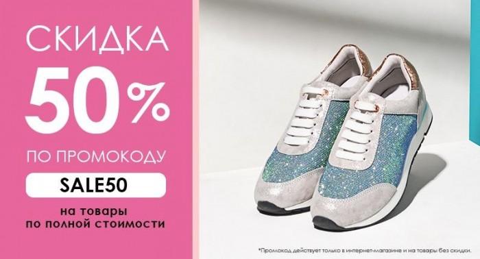 Акции Терволина. 50% на коллекции Весна-Лето 2018