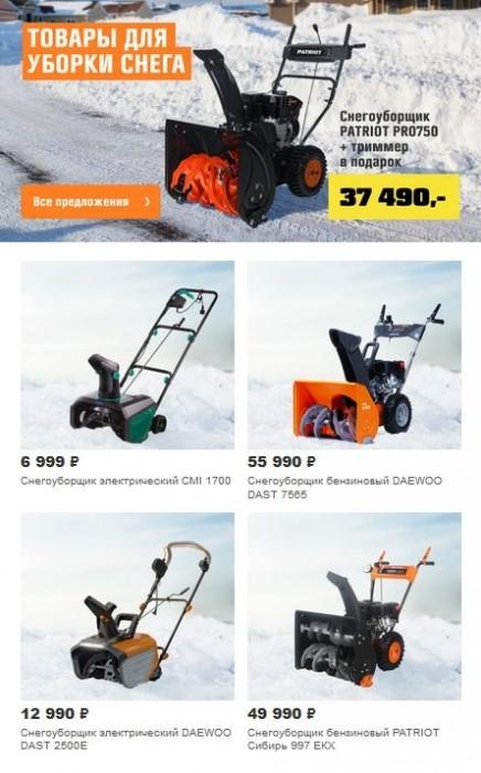 Акции ОБИ. Снегоуборочная техника по выгодным ценам