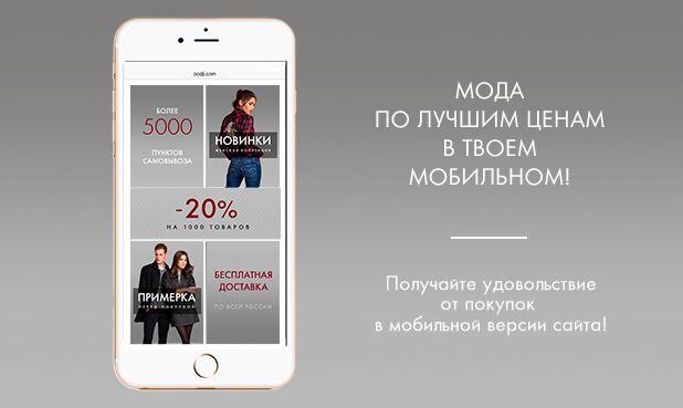 Акция в ОДЖИ. Мода по лучшим ценам в твоем мобильном