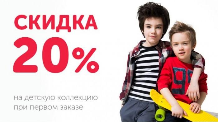ТВОЕ - Скидка 20% на детскую коллекцию