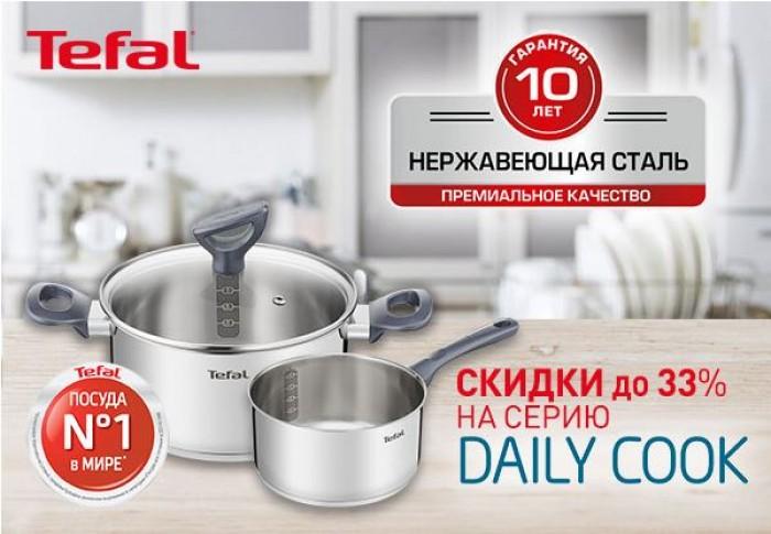 Акции ДНС 2018. До 33% на серию посуды Tefal Daily Cook