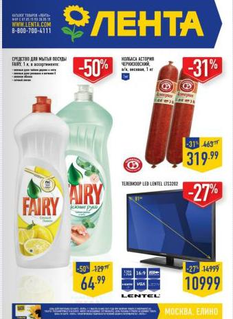 Магазин ЛЕНТА, скидки  от 10% до 40% на товары собственных марок