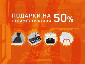 Акции ZETTA февраль 2019. Подарки на 50% стоимости кухни