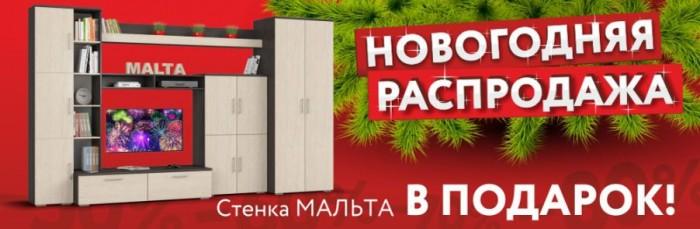 Акции Много Мебели декабрь-январь 2019/2020. Стенка Мальта в подарок