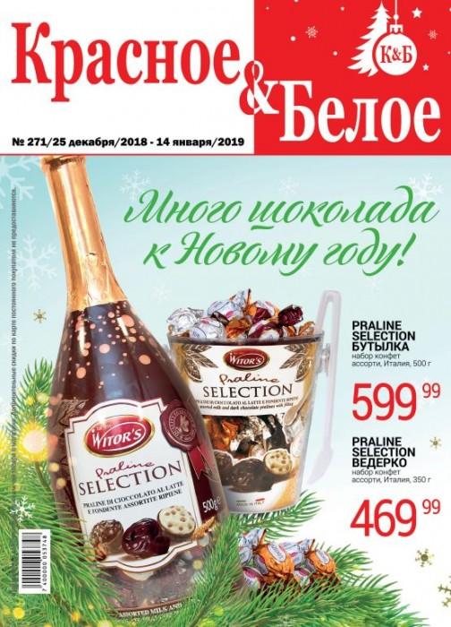 Каталог акций Красное и Белое на алкоголь январь 2018. № 271