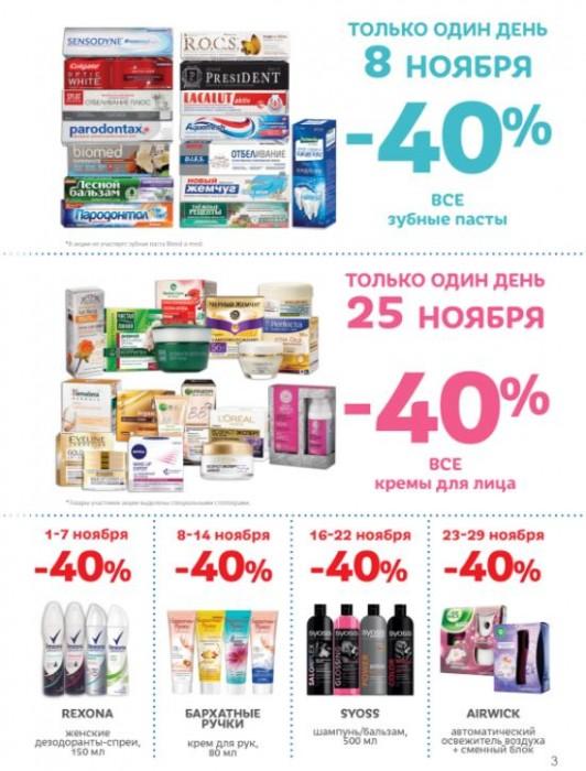 Журнал акций магазина Улыбка Радуги ноябрь 2017. Скидки до 40%