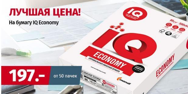 Акции КОМУС 2018. Лучшая цена на бумагу IQ Economy