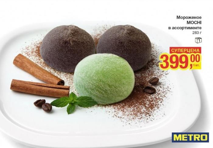 МЕТРО - Мороженое МОДЖИ по специальной цене