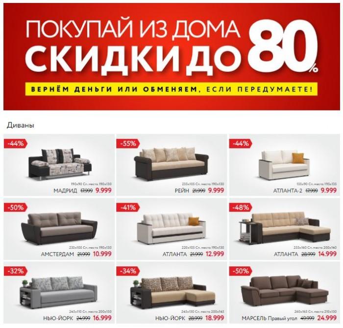 Акции в Много Мебели март-апрель 2020. До 80% на ВСЕ онлайн