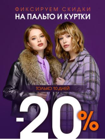 Акции TOTO сегодня. 20% на куртки и пальто сезона Осень 2020