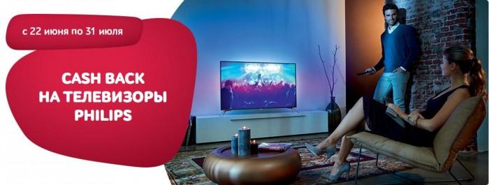 Эльдорадо - Cash Back до 4 000 руб. при покупке телевизора Philips
