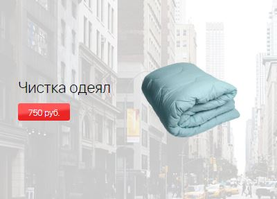 """Акции Диана """"Цена недели"""" на чистку одеяла 2020"""