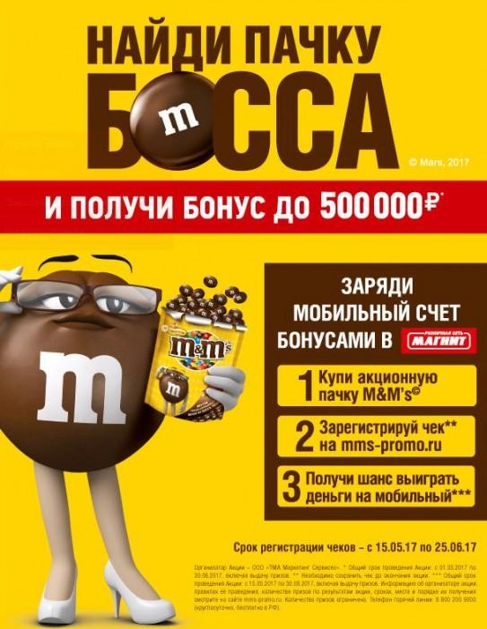 Магнит - Выиграй приз до 500 000 рублей