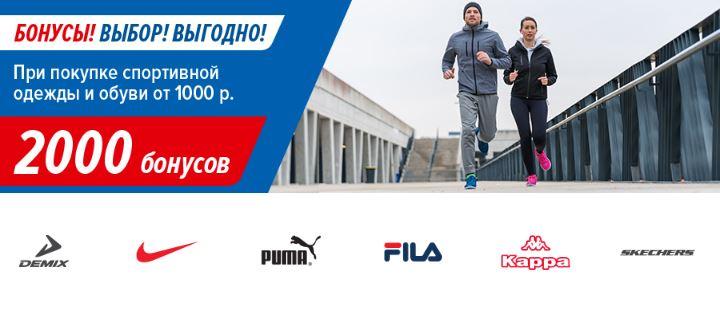 Акции  Спортмастер март 2018. 2000 бонусов за каждые 1000 р.