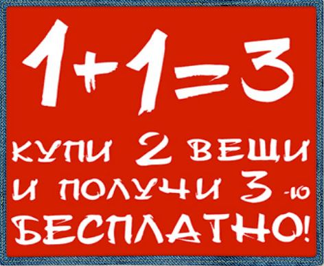 "Акции 5 Карманов сегодня ""1+1=3"". Три по цене двух"