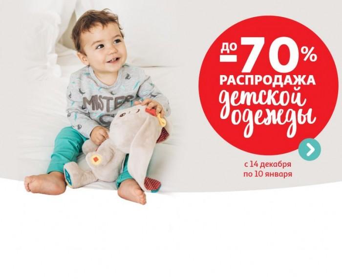 Акции АШАН декабрь-январь 2018/19. До 70% на детскую одежду