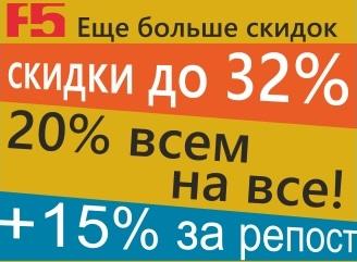 Купить одежду F5 со Скидкой до 32%.