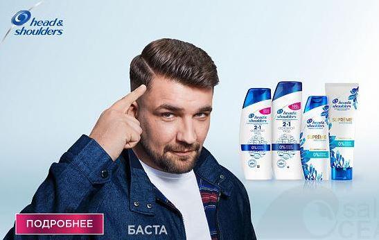Акции Магнит Косметик. 30% на продукцию Head & Shoulders