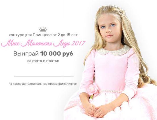 Маленькая Леди - Розыгрыш подарочных сертификатов до 10 000 руб.
