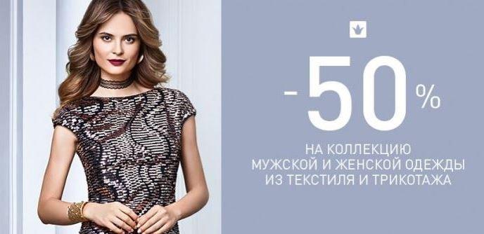 Снежная Королева - Скидки 50-60% на текстиль и трикотаж
