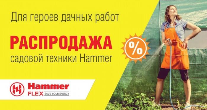 Акции 220 Вольт. Распродажа техники Hammer Flex скидки до 30%!