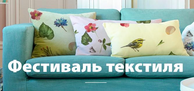 """Магазин ЕВРОДОМ, акция """"Фестиваль текстиля"""""""