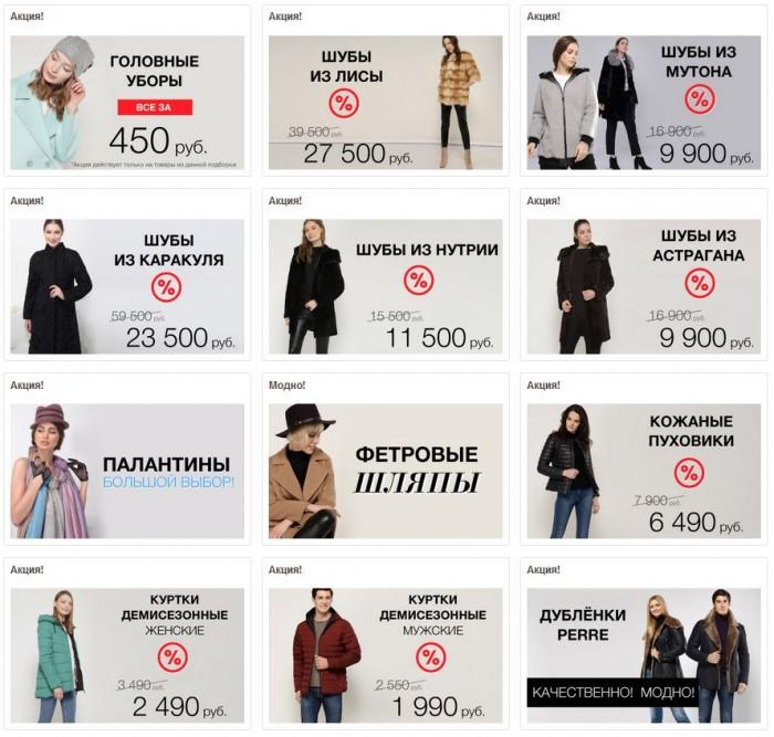 Акции Каляев. Грандиозная распродажа коллекций 2017/2018