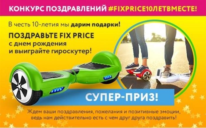 Fix Price - Выиграйте Гидроскутер