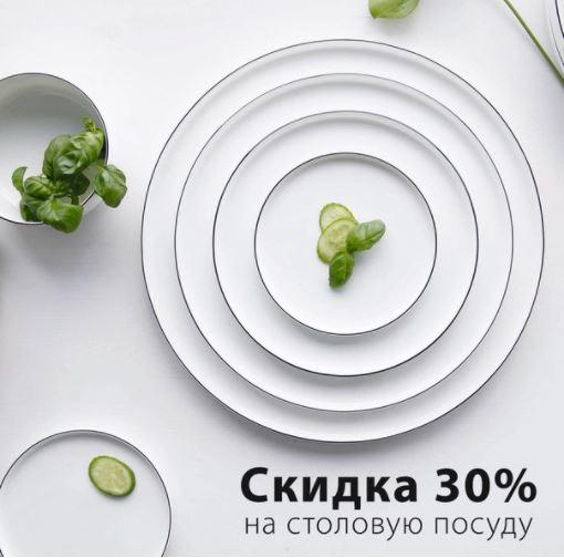Акции Евродом. Столовая посуда со скидкой 30%