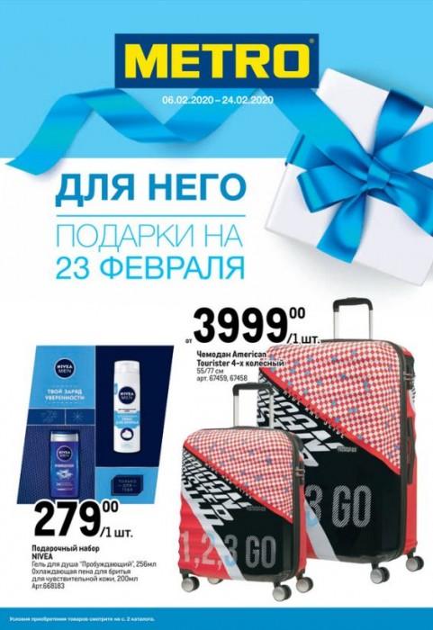 "Акции МЕТРО. Каталог ""Подарки мужчинам"" к 23 февраля 2020"