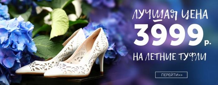 """Акции Респект """"Лучшая цена"""" на летние туфли 3999 рублей"""