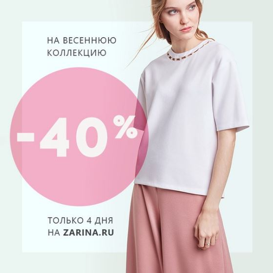 ZARINA - Скидка 40% на весеннюю коллекцию 2017
