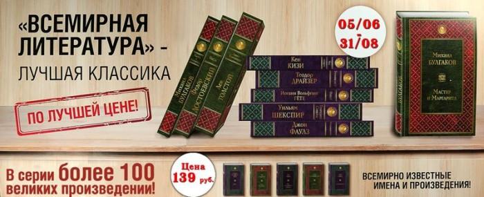 Скидки Библио-Глобус книжный. Всемирная Литература за 139 руб.