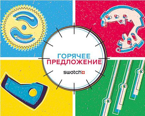 Горячие дни от Swatch
