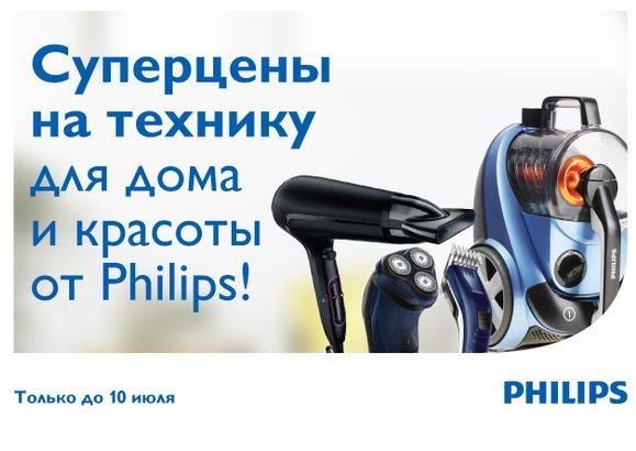 ДНС - Техника Philips по сниженным ценам