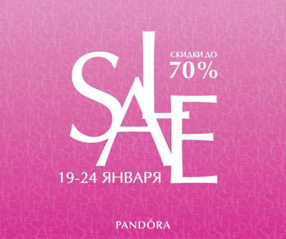 PANDORA - Увеличиваем скидки до 70%