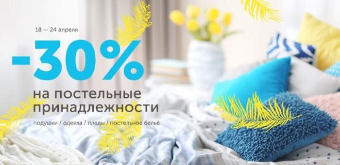 Акции Домовой апрель 2018. 30% на постельные принадлежности