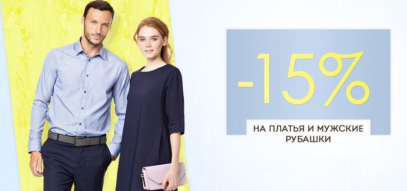 БАОН - Скидка 15% на Рубашки и платья