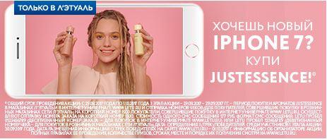 Акция в Л'Этуаль. Выиграй IPhone 7 за покупку ароматов JUSTESSENCE