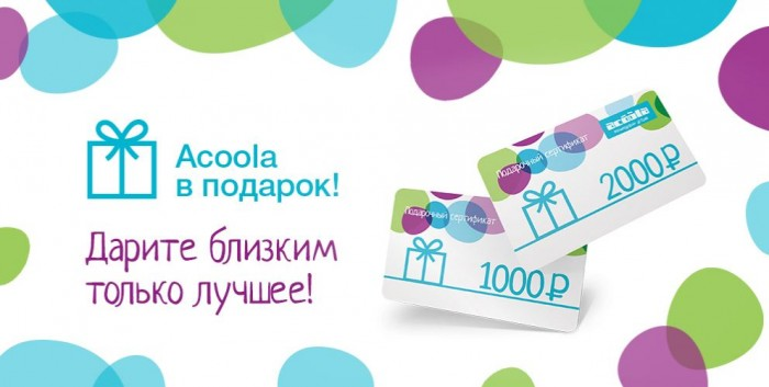 Acoola - Подарочные сертификаты