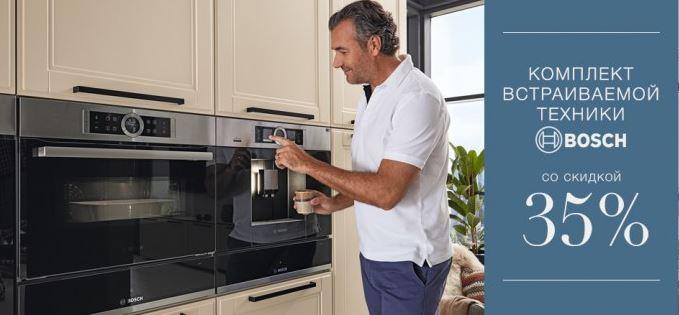 Акции Лазурит май 2019. 35% на технику Bosch