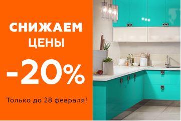 Кухни Медынь - Снижаем цены на кухни до 20%