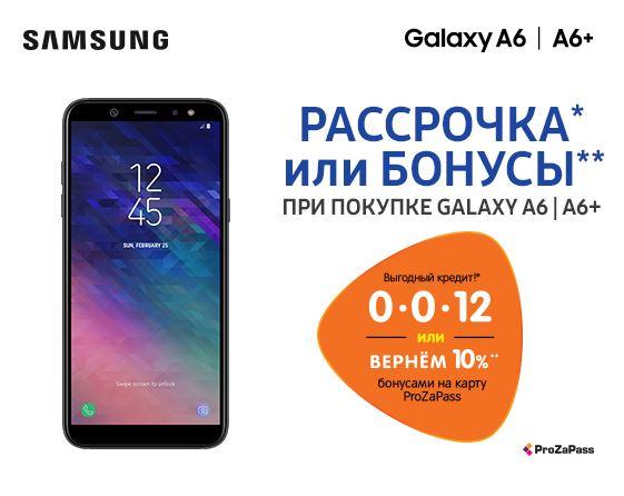 Акции ДНС. Рассрочка или бонусы на смартфоны Samsung